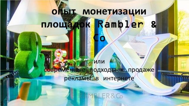 опыт монетизации площадок Rambler & Co или современные подходы к продаже рекламы в интернете