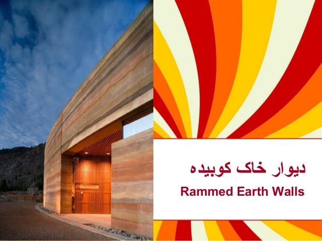 دیوار خاک کوبیده  Rammed Earth Walls