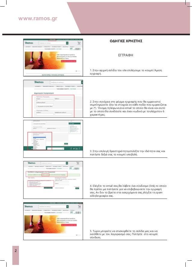 ΠΡΟΣΤΑΤΕΥΤΙΚΑwww.ramos.gr 1. Στην αρχική σελίδα του site επιλέγουμε το κουμπί Άμεση εγγραφή. 2. Στην συνέχεια στη φόρμα εγ...