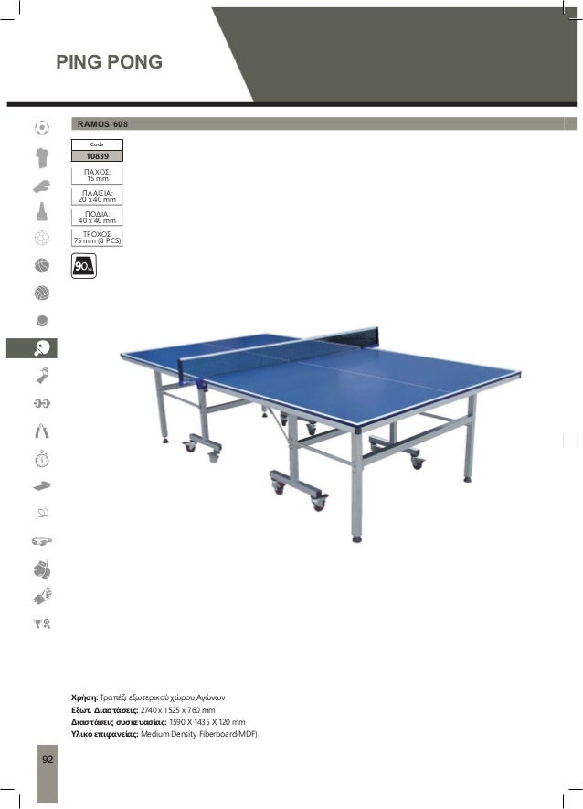 PING PONG RAMOS 608 Χρήση: Τραπέζι εξωτερικού χώρου Αγώνων Εξωτ. Διαστάσεις: 2740 x 1525 x 760 mm Διαστάσεις συσκευασίας: ...