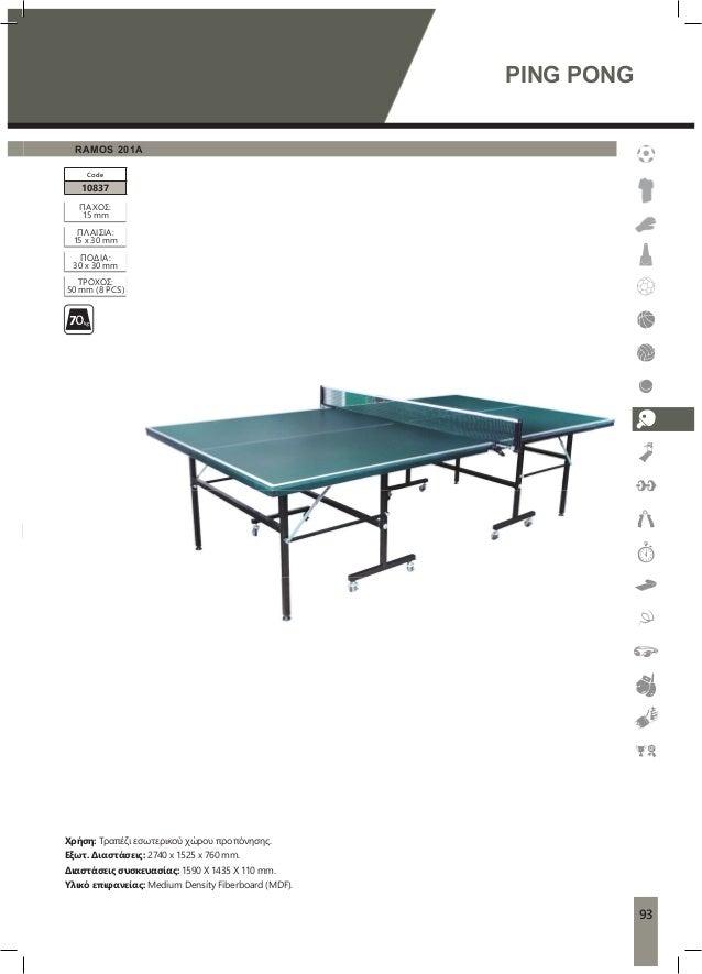 PING PONG RAMOS 201A Code 10837 Χρήση: Τραπέζι εσωτερικού χώρου προπόνησης. Εξωτ. Διαστάσεις: 2740 x 1525 x 760 mm. Διαστά...
