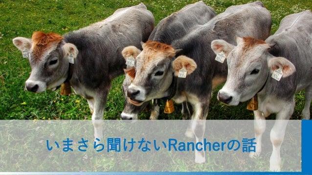 いまさら聞けないRancherの話