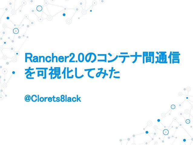 Rancher2.0のコンテナ間通信 を可視化してみた @Clorets8lack