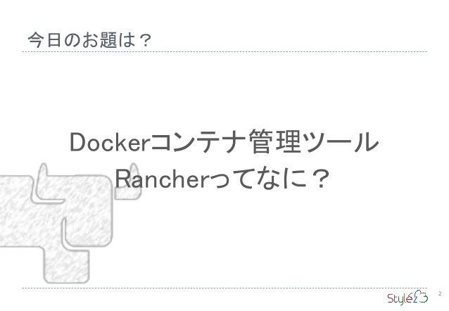 Dockerコンテナ管理ツール Rancherってなに? 今日のお題は? 2