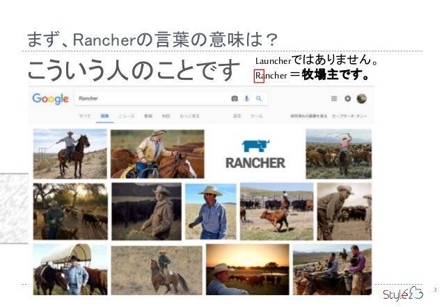 こういう人のことです まず、Rancherの言葉の意味は? 3 Launcherではありません。 Rancher =牧場主です。