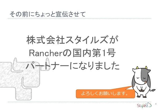 株式会社スタイルズが Rancherの国内第1号 パートナーになりました その前にちょっと宣伝させて 4 よろしくお願いします。