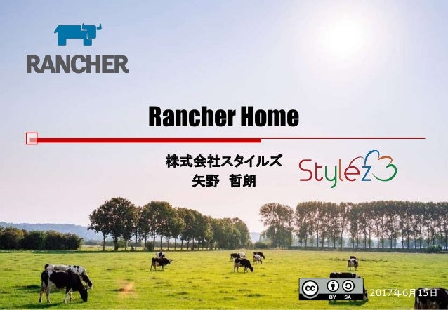 Rancher Home 株式会社スタイルズ 矢野 哲朗 2017年6月15日