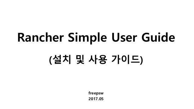 Rancher Simple User Guide (설치 및 사용 가이드) freepsw 2017.05