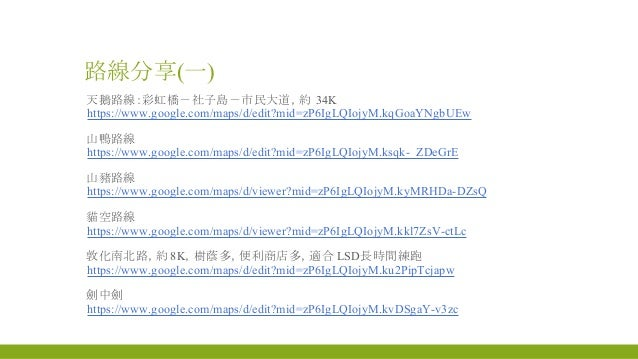 路線分享(一) 天鵝路線:彩虹橋-社子島-市民大道,約 34K https://www.google.com/maps/d/edit?mid=zP6IgLQIojyM.kqGoaYNgbUEw 山鴨路線 https://www.google.c...