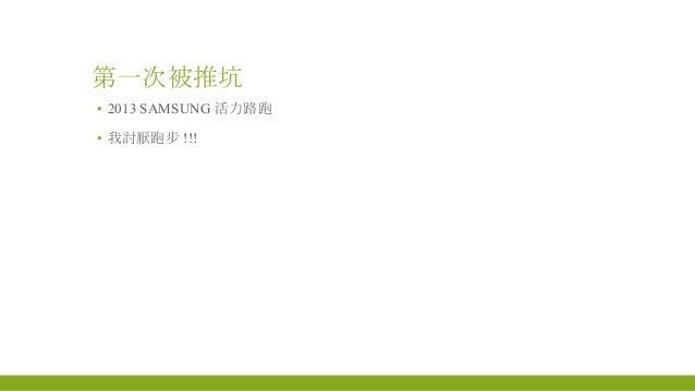 第一次被推坑 ▪ 2013 SAMSUNG 活力路跑 ▪ 我討厭跑步 !!!