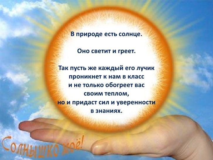 В природе есть солнце.        Оно светит и греет.  Так пусть же каждый его лучик     проникнет к нам в класс    и не тольк...