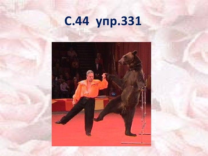 В. Л. Дуров -               дрессировщик, заслуженный               артист Республики , родоначальник известной цирковой д...