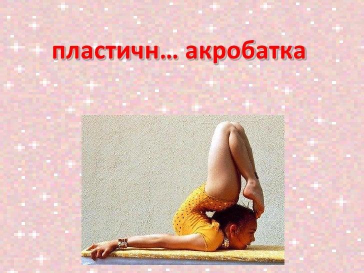 воздушн… гимнасты