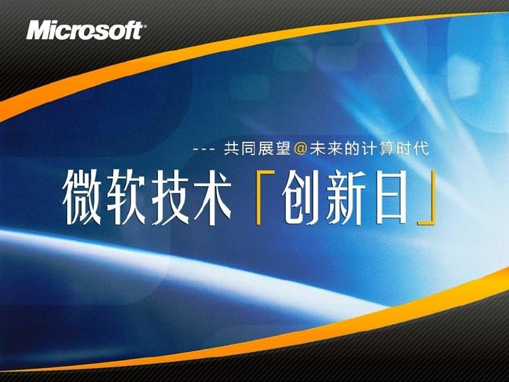 微软虚拟化-构建高效开发与测试环境                                喻勇                         开发平台合作部                     微软(中国)有限公司        ...