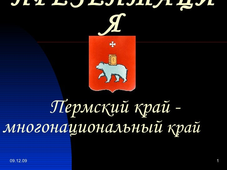 ПРЕЗЕНТАЦИЯ Пермский край -  многонациональный  край