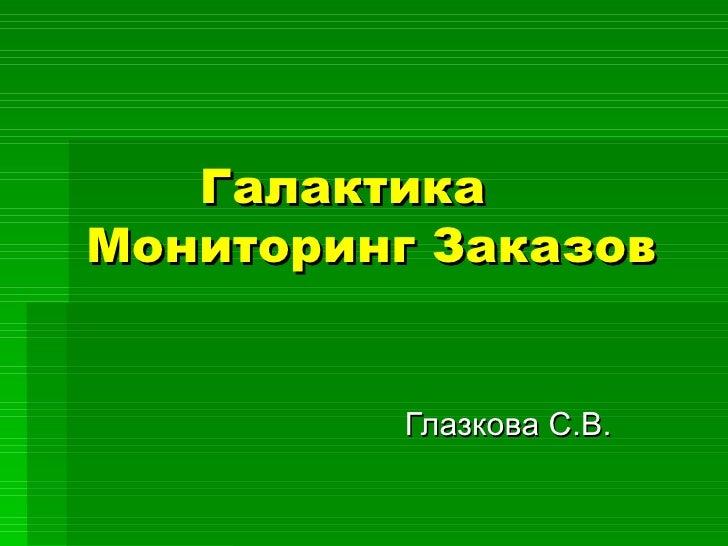 Галактика Мониторинг Заказов   Глазкова С.В.