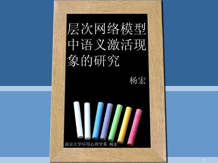 层次网络模型中语义激活现象的研究 杨宏 南京大学应用心理学系 杨宏