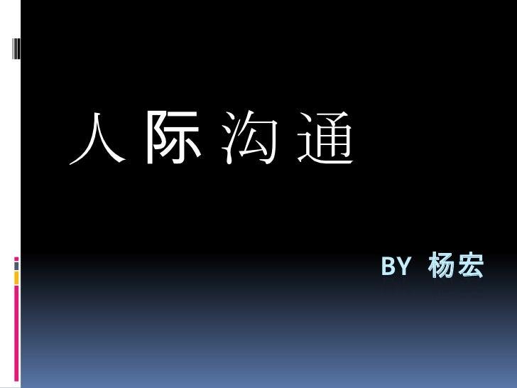 人际沟通        BY 杨宏