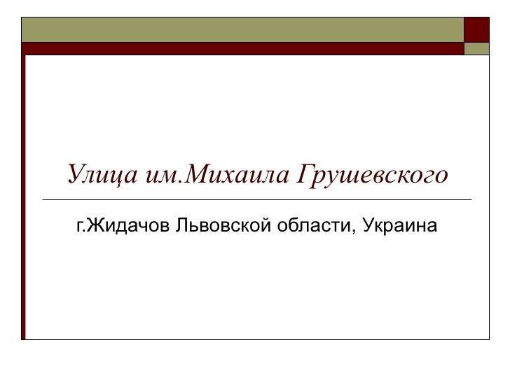Улица им.Михаила Грушевского г.Жидачов Львовской области, Украина