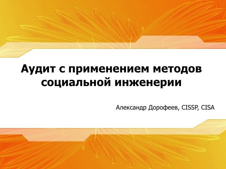<ul><li>Александр Дорофеев,  CISSP, CISA </li></ul>Аудит с применением методов социальной инженерии