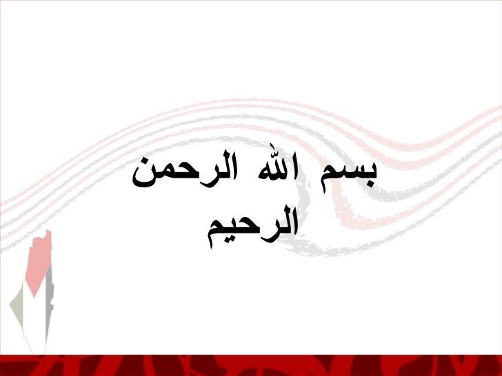 رجوع              بسم الله        الرحمن الرحيم
