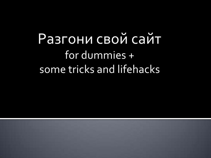 Разгони свой сайт     for dummies + some tricks and lifehacks
