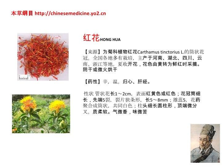 本草纲目 http://chinesemedicine.yo2.cn                             红花HONG HUA                          【来源】为菊科植物红花Carthamus ti...