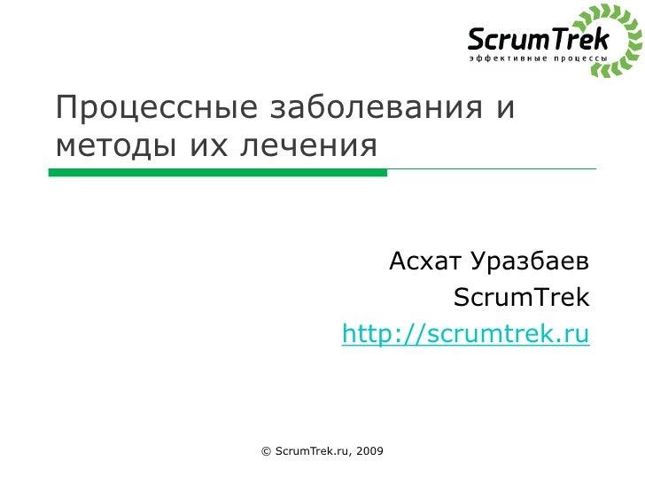 Процессные заболевания и методы их лечения                              Асхат Уразбаев                                 Scr...