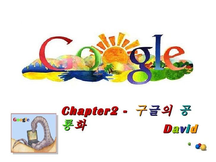 D a v i d Chapter2 -  구 글 의  공 룡 화 G o o g l e
