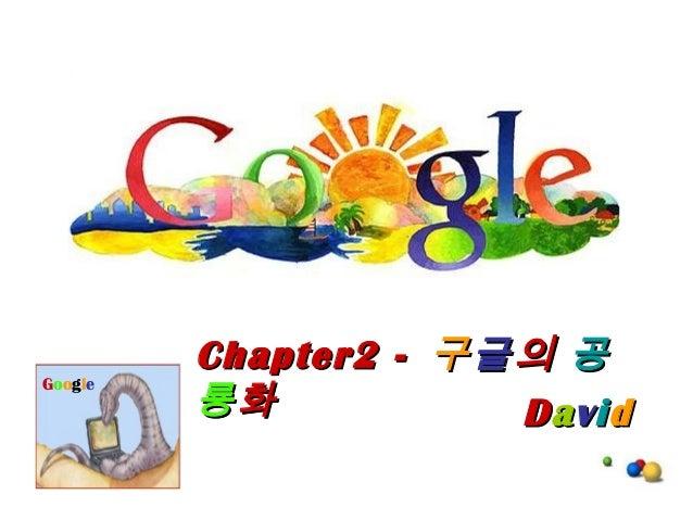 DDaavviidd Chapter2 -Chapter2 - 구구글글의의 공공 룡룡화화 Google