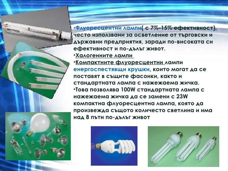 <ul><li>Флуоресцентни лампи (  с 7%-15% ефективност) , често използвани за осветление от търговски и държавни предприятия,...