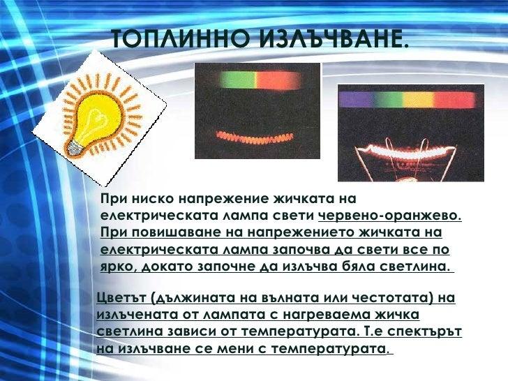 ТОПЛИННО ИЗЛЪЧВАНЕ.  При ниско напрежение жичката на електрическата лампа свети  червено-оранжево. При повишаване на напре...
