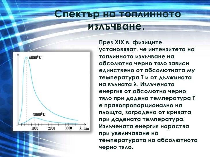 Спектър на топлинното излъчване.  През XIX в. физиците установяват, че интензитета на топлинното излъчване на абсолютно че...