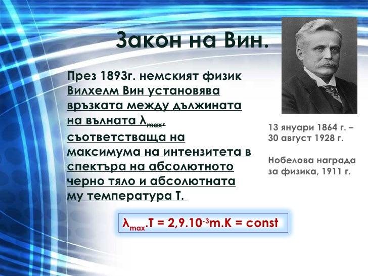 Закон на Вин.  През 1893г. немският физик  Вилхелм Вин установява връзката между дължината на вълната λ max , съответстващ...