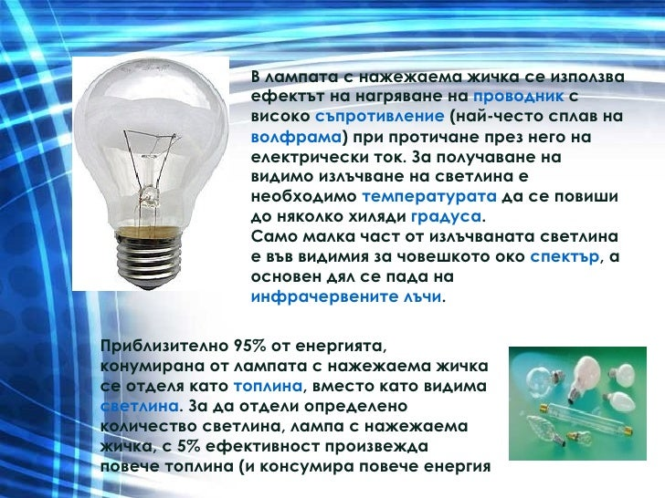 В лампата с нажежаема жичка се използва ефектът на нагряване на  проводник  с високо  съпротивление  (най-често сплав на  ...