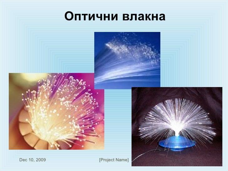 Оптични влакна