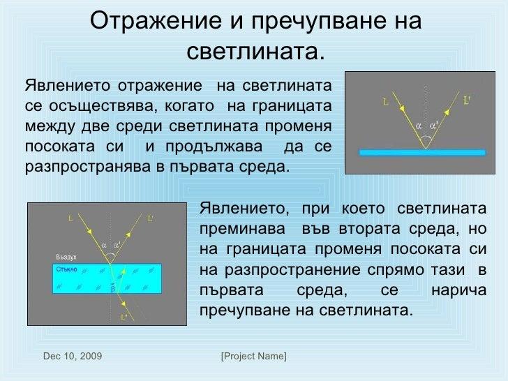 Отражение и пречупване на светлината. Явлението отражение  на светлината се осъществява, когато  на границата между две ср...