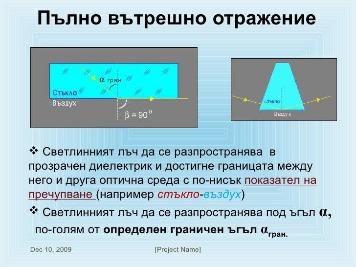 Пълно вътрешно отражение  <ul><li>Светлинният лъч да се разпространява  в прозрачен диелектрик и достигне границата между ...