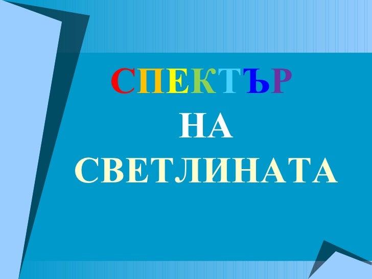 С П Е К Т Ъ Р   НА  СВЕТЛИНАТА