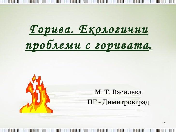 Горива. Екологични проблеми с горивата . М. Т. Василева ПГ - Димитровград