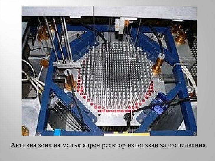 Активна зона на малък ядрен реактор използван за изследвания.