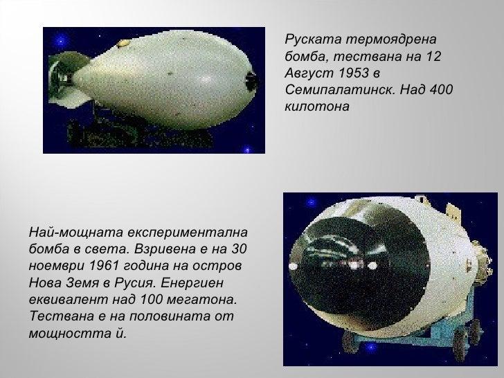Руската термоядрена бомба, тествана на 12 Август 1953 в Семипалатинск. Над 400 килотона Най-мощната експериментална бомба ...