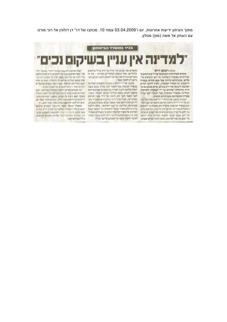 מתוך העיתון ידיעות אחרונות, יום ו' 9002.40.30 עמוד 01. מכתבו של דר' דן דולפין אל רוני מורנו                             ...