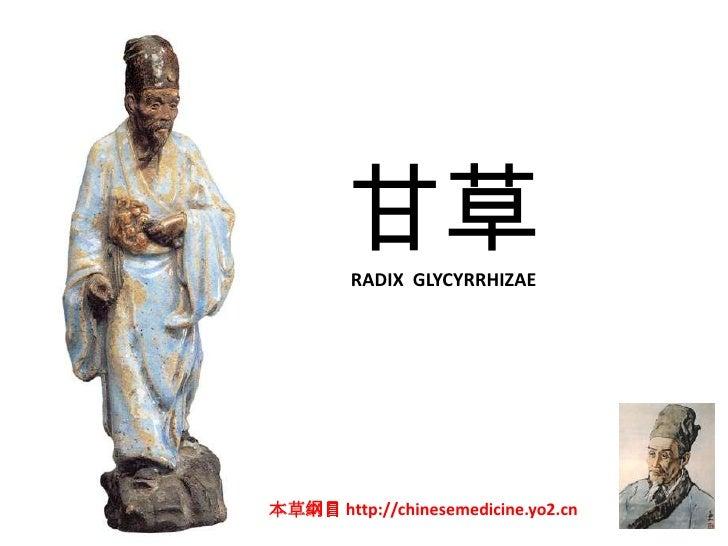 甘草          RADIX GLYCYRRHIZAE     本草纲目 http://chinesemedicine.yo2.cn