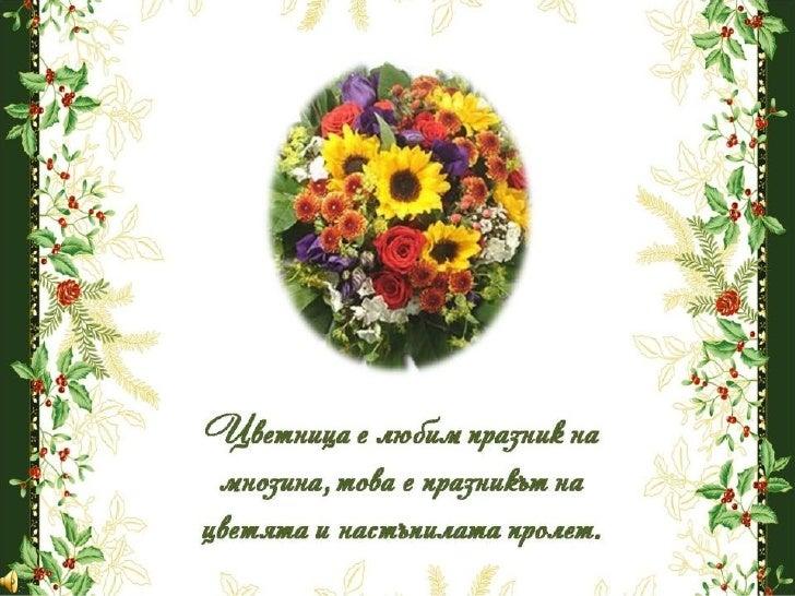 Цветница