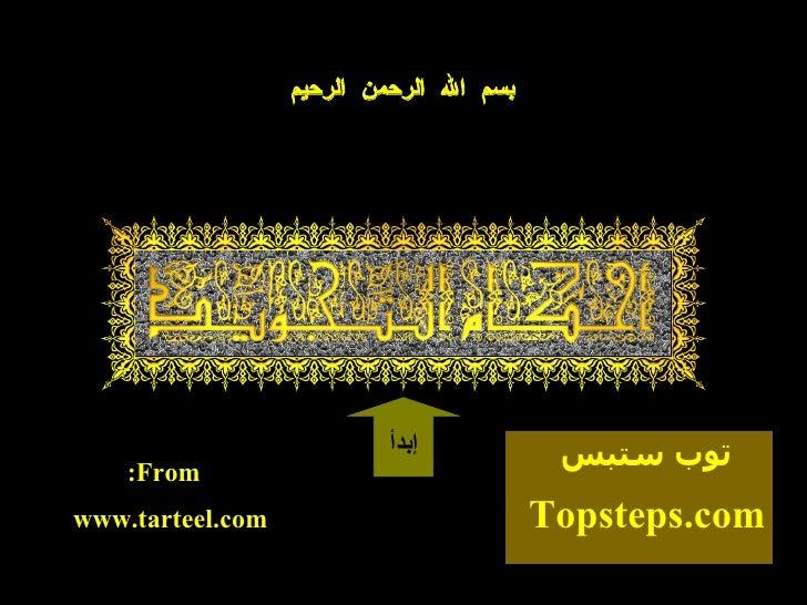 بسم الله الرحمن الرحيم www.tarteel.com From: إبدأ Topsteps.com توب ستبس