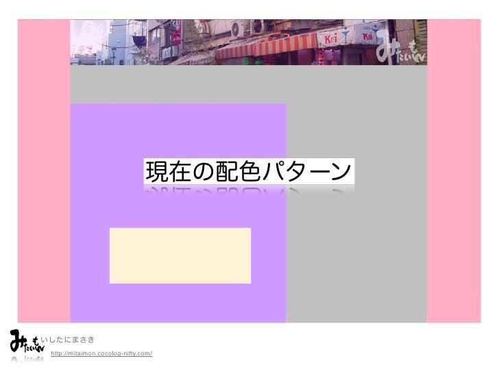 現在の配色パターンいしたにまさき         http://mitaimon.cocolog-nifty.com/