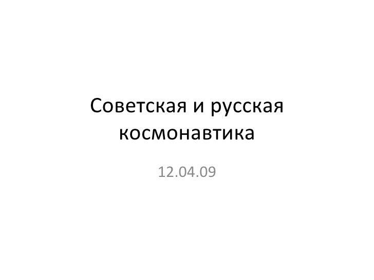 Советская и русская космонавтика 12.04.09