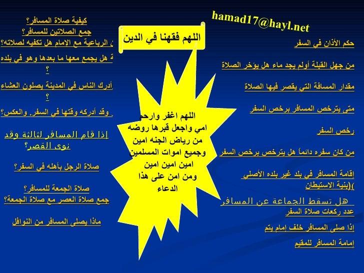 اللهم فقهنا في الدين أدعية وأذكار ومعلومات
