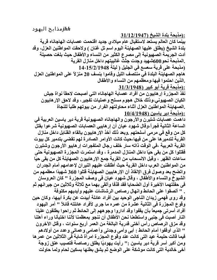 jhhمذابح اليهود                                                    :)مذبحة بلدة الشيخ ) 7491/21/13      بينما كان ا...